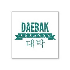 Daebak is Korean for Awesome (in Grunge) Sticker