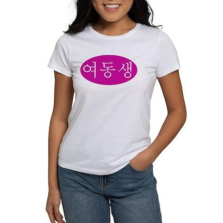 """""""Sister"""" in /korean Women's T-Shirt"""