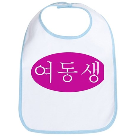 """Sister"" in /korean Bib"