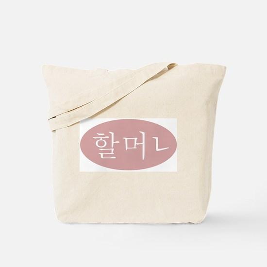 """""""Grandmother"""" in Korean ROSE Tote Bag"""