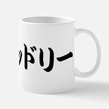 Bradley______032b Mug