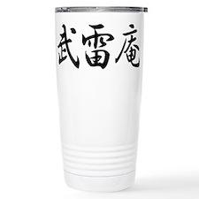 Brian_______037b Travel Mug