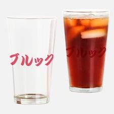 Brooke_________042b Drinking Glass