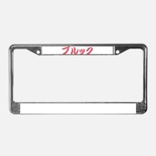 Brooke_________042b License Plate Frame