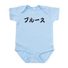 Bruce______044b Infant Bodysuit