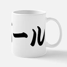 Burl_______049b Mug