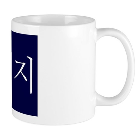 """Grandfather"" in Korean NAVY Mug"