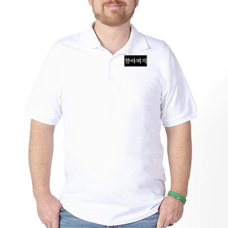 """Grandfather"" in Korean BLACK Golf Shirt"