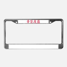 Cassandra_________019c License Plate Frame