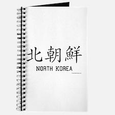 North Korea in Chinese Journal