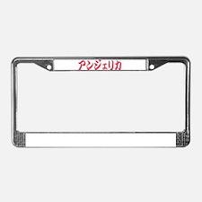 Charlize________030c License Plate Frame