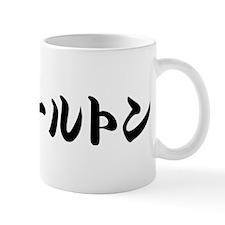 Charlton_______032c Mug