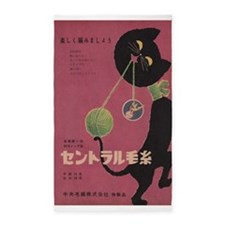 Black Cat, Yarn, Vintage Poster 3'x5' Area Rug
