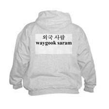 Waygook Saram (Korean Foreign Person) Sweatshirt