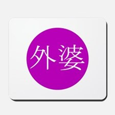 """Grandmother"" in Chinese PLUM Mousepad"