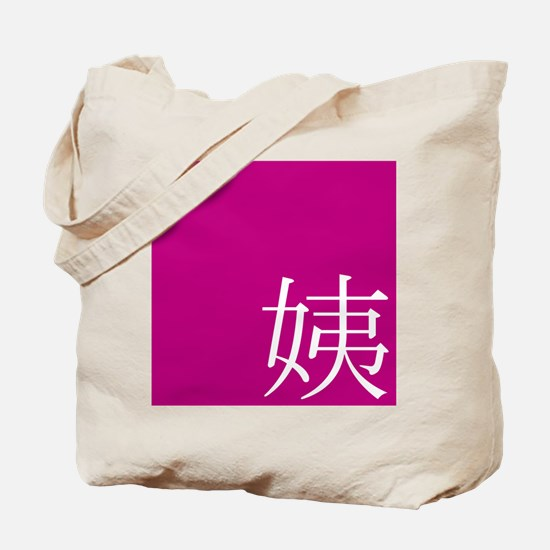 """""""Aunt"""" in Chinese PEONY Tote Bag"""