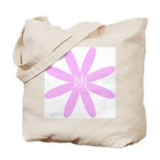 """Aunt"" in Chinese FLOWER Tote Bag"