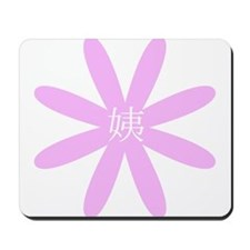 """Aunt"" in Chinese FLOWER Mousepad"