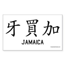 Jamaica in Chinese Rectangle Decal