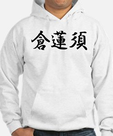 Clarence__________051c Jumper Hoody