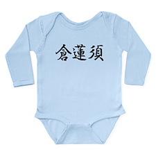 Clarence__________051c Long Sleeve Infant Bodysuit