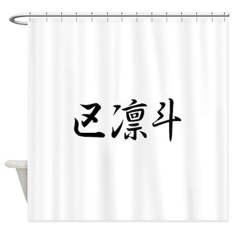 Clint________060c Shower Curtain