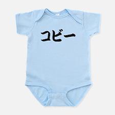 Coby_______061c Infant Bodysuit