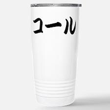 Cole_________063c Travel Mug