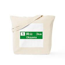 Roadmarker Okayama - Japan Tote Bag