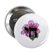 "Pink Chai Hibiscus 2.25"" Button"
