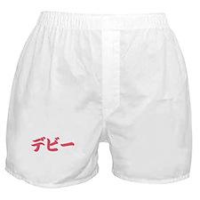 Debbie________025d Boxer Shorts