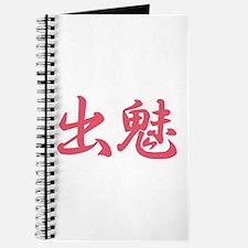 Demi_________029d Journal