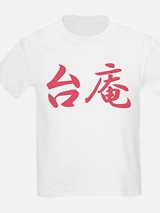 Diane__________034d T-Shirt