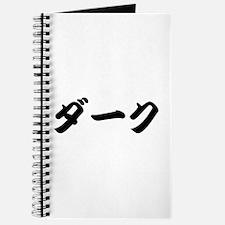 Dirk_________037d Journal