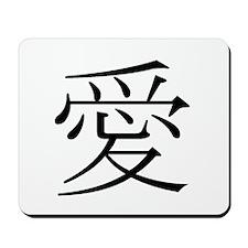Japanese Love symbol Mousepad