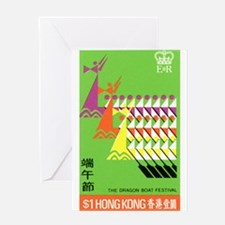 1975 Hong Kong Dragon Boat Festival Stamp Greeting