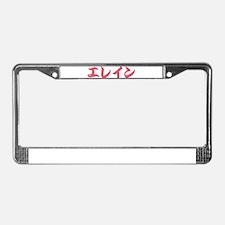 Elaine__________012e License Plate Frame