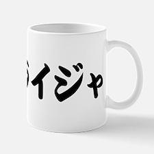 Elijah________017e Mug
