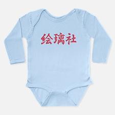 Elisha_________021e Long Sleeve Infant Bodysuit