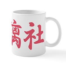 Elisha_________021e Mug