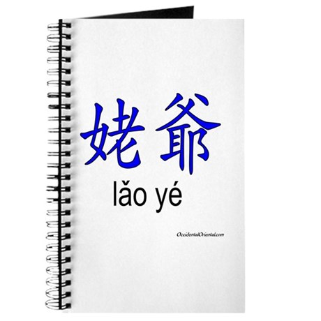 Maternal Grandfather (Lao Ye) Journal