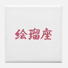 Elsa_______025e Tile Coaster
