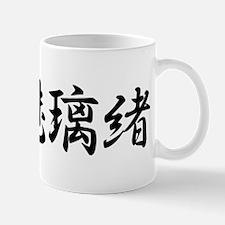 Emilio__________028e Mug
