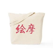 Emma________030e Tote Bag