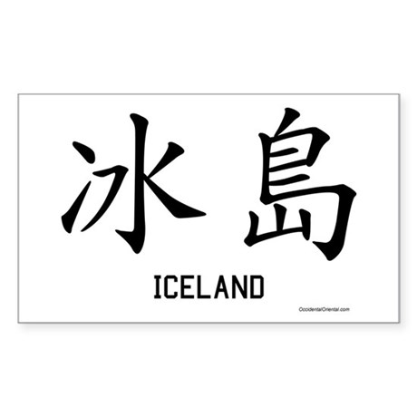Iceland in Chinese Rectangle Sticker