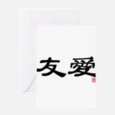 "KANJI ""Friendship"" Greeting Card"