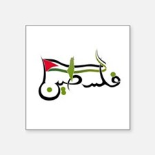 Palestine in Arabic - Black Sticker