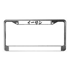 Ethan__________042e License Plate Frame