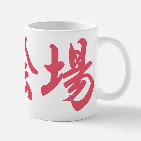 Eva________044e Mug