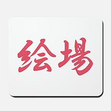 Eva________044e Mousepad